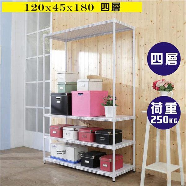 鐵力士架【澄境】R-DA-SH107WH 洞洞板120x45x180cm耐重四層置物架 /層架 衣櫥