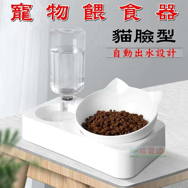 【JIS】LB011 寵物餵食器 貓耳朵 貓臉 兩用碗 附水瓶 自動飲水器 餵食器 餵食碗 寵物碗 貓碗 狗碗