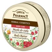 【Green Pharmacy】蔓越莓&雲莓美體滋養霜 200ml