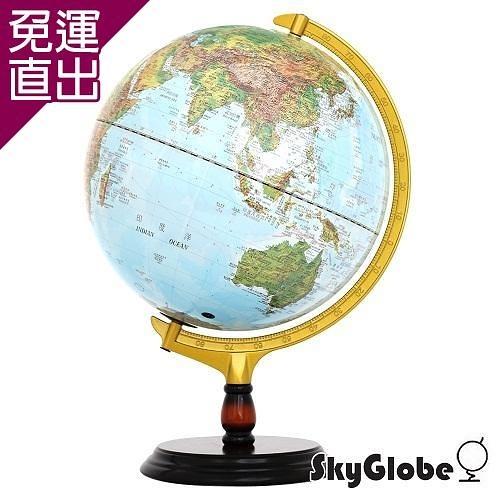 SkyGlobe 12吋地形行政木質地球儀(中英文對照)(附燈) 1入組【免運直出】