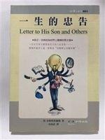 二手書博民逛書店 《一生的忠告 = Letter to His Son and Others》 R2Y ISBN:9866808025