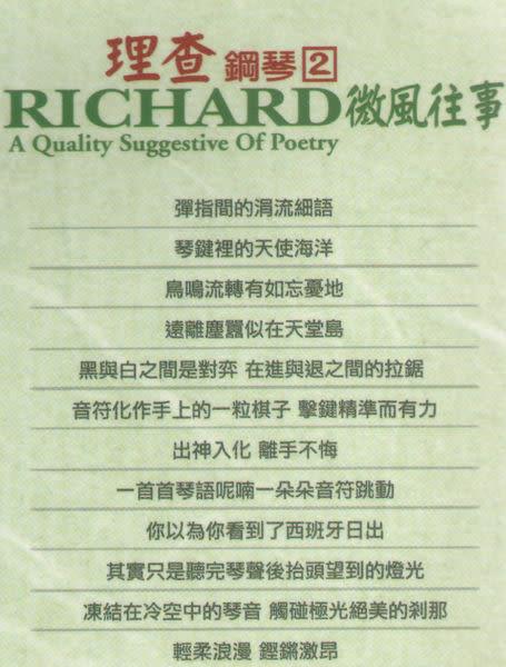 理查鋼琴 2 微風往事 CD 3片裝(購潮8)