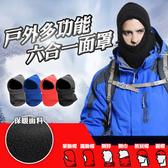 保暖面罩 防風面罩 全罩式頭套 [雙層加厚加絨] 圍脖 保暖頭套 防寒帽 頭巾 圍巾 四色可選