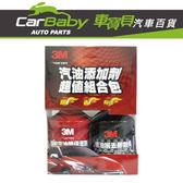 【車寶貝推薦】3M 汽油添加劑4入組 PN9940