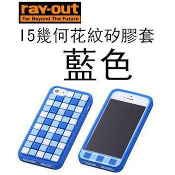 ☆愛思摩比《Ray-out》 iPhone5專用幾何花紋矽膠套 (格紋-藍色)特價商品恕不退換貨