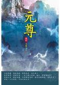 元尊(第九卷):雙龍相爭