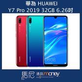 (免運+贈原廠大禮包)華為 HUAWEI Y7 Pro 2019/32GB/6.26吋螢幕/臉部解鎖【馬尼通訊】