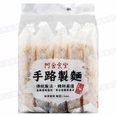 阿舍食堂手路製麵『潤細』75g x5【愛買】