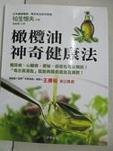 【書寶二手書T1/養生_EHB】橄欖油神奇健康法_松生恆夫