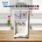 豪星牌 HM-6992 桌上型-雙溫/冷熱飲水機/內置五道RO逆滲透系統/含專業安裝【水之緣】