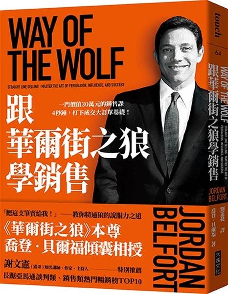 跟華爾街之狼學銷售︰一門價值30萬元的銷售課  4秒鐘,打下成交大訂單基礎!