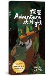 探黑 Adventure at Night