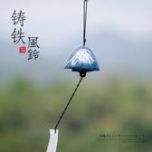 日式南部鑄鐵風鈴復古和風巖手鐵器金屬掛飾門飾音韻清澈祈福禮物 【免運】