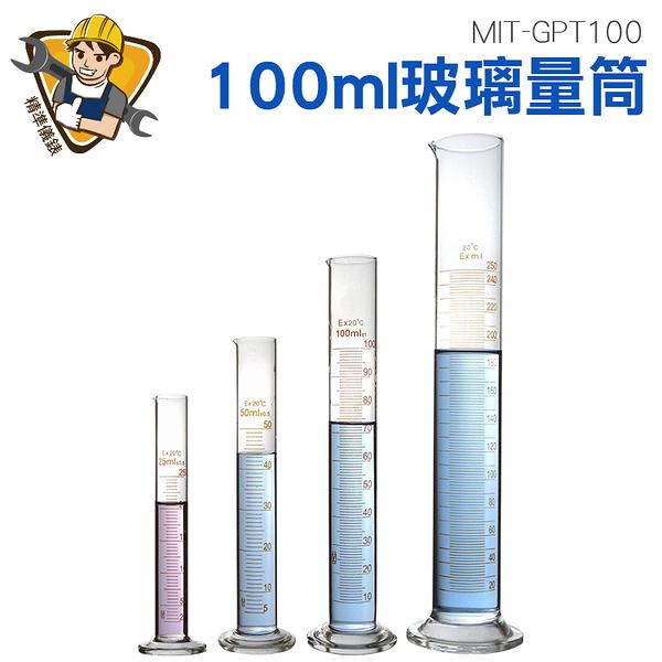 《精準儀錶旗艦店》A級加厚透明 帶刻度 DIY工具液體測量 玻璃刻度量筒 直筒型量杯 MIT-GPT100