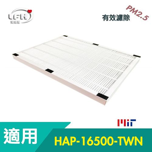 【愛濾屋 HEPA濾心】適用Honeywell HAP-16500-TWN空氣清淨機 -單片
