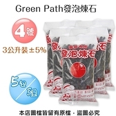 Green Path發泡煉石3公升裝-4號(12-16mm)-5包/組