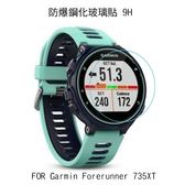 ☆愛思摩比☆Garmin Forerunner 735XT 鋼化玻璃貼 硬度 高硬度 高清晰 高透光 9H