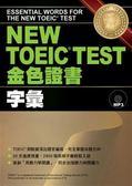 (二手書)NEW TOEIC TEST 金色證書--字彙
