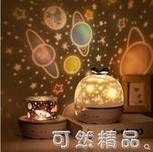 浪漫星空投影燈旋轉滿天星送孩子女友圣誕夢幻生日禮物裝扮氛圍燈 雙十二全館免運