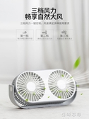 usb迷你小風扇小型便攜式雙頭扇葉辦公室電腦桌面大風力臥室靜音 歐韓流行館