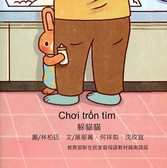 躲貓貓-越南語版
