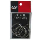 【奇奇文具】手牌SDI 0753D 卡片圈 (1 1/2吋×4入)