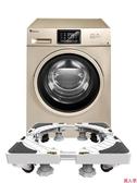 置物架洗衣機墊洗衣機底座洗衣機腳架支加托架可移動電家底座通用