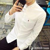 青年襯衫男長袖修身韓版潮流帥氣百搭白襯衣學生個性打底寸衫內搭 時尚潮流