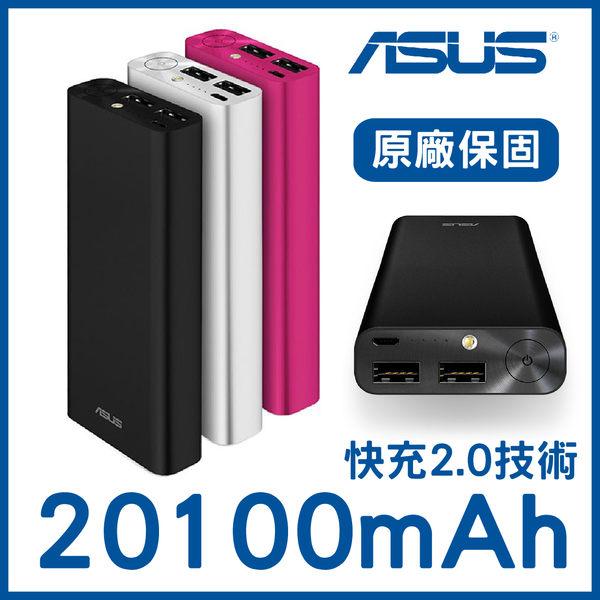 ASUS Zenpower Ultra 20100mAh 行動電源 手電筒