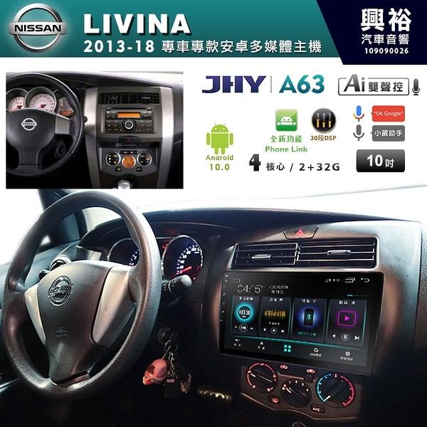【JHY】2013~2018年NISSAN  LIVINA 專用10吋螢幕A63系列安卓多媒體主機*雙聲控+藍芽+導航+安卓