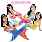 女童美人魚游泳衣公主衣服女孩魚尾泳裝【步行者戶外生活館】