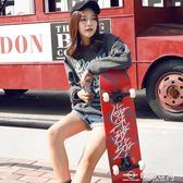 雙翹板 成人青少年四輪滑板車男女學生滑板車初學者刷街滑板 NMS 台北日光