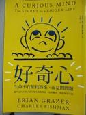 【書寶二手書T6/財經企管_GPB】好奇心-生命不在於找答案,而是問問題_布萊恩‧葛瑟