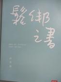 【書寶二手書T8/兩性關係_LIS】鬆綁之書_許常德