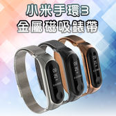 小米手環3 磁吸 錶帶 替換帶 錶帶 腕帶 金屬 小米手環 3 磁吸式 網織錶帶 米蘭尼斯鋼帶