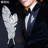韓版個性羽毛胸針男士西服領針大衣別針胸花女情侶飾品絲巾扣配飾       伊芙莎