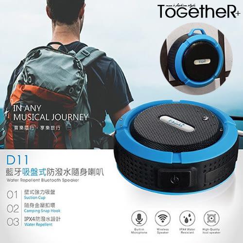ToGetheR+【EBEPD131】E-books D11 藍芽吸盤式防潑水隨身喇叭