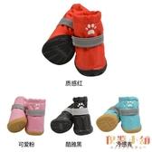 狗狗雨鞋防水防滑寵物耐磨鞋子小型犬不掉一套四只【倪醬小舖】