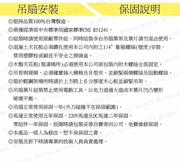 【燈王的店】《台灣製造MIT將財吊扇》設計師嚴選 正轉反轉 52吋吊扇+吊扇燈+附IC ☆F66-570-52+L03-570