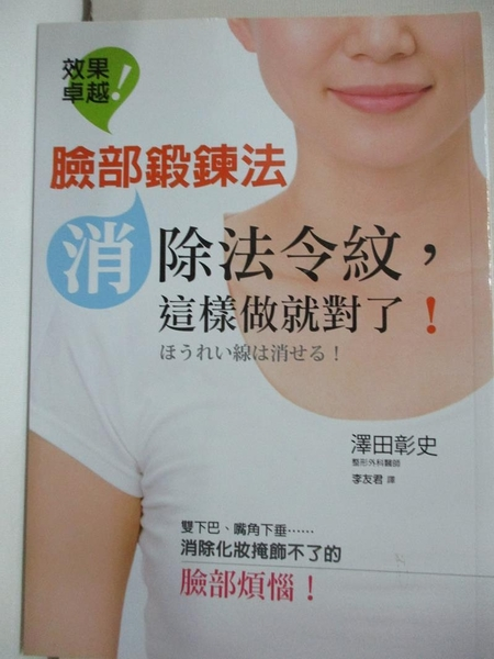 【書寶二手書T1/美容_H58】臉部鍛鍊法:消除法令紋,這樣做就對了!_澤田彰史,  李友君