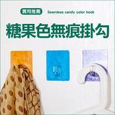 ✭慢思行✭【J165】糖果色無痕掛勾(一入) 多功能 廚房 浴室 防水 壁掛 黏貼 水洗 黏鉤 牆壁