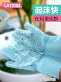 lenoss出韓國魔術硅膠洗碗手套女廚房清潔隔熱防水多功能刷碗神器 草莓妞妞