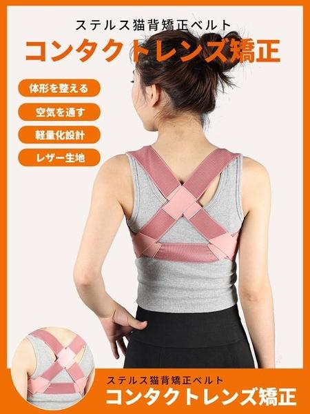 日本挺背揹佳兒張雨綺同款男女成年隱形糾正薄防駝背矯正器矯姿帶 南風小鋪
