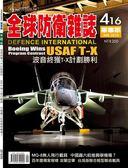 全球防衛雜誌 4月號/2019 第416期