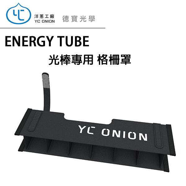 YC Onion 洋蔥工廠 ENERGY TUBE 光棒專用 格柵罩