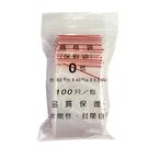 0#密封式夾鍊袋/密封袋/夾鏈袋4x6cm100ps