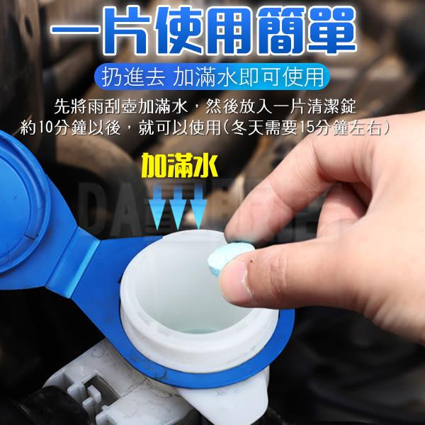 雨刷清潔錠 固態雨刷精 超濃縮雨刷錠 去汙 去油 十入一組(V50-2400)