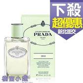 PRADA iris 鳶尾花 精萃女性淡香精 100ml