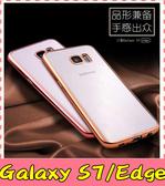 【萌萌噠】三星 Galaxy S7 / S7Edge 還原真機之美 電鍍邊框透明軟殼 超薄全包防摔款 手機殼