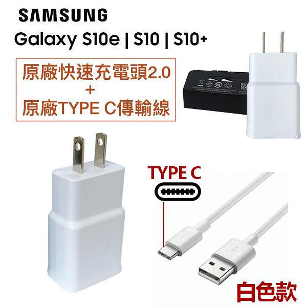【全新款】三星 S10 S10+ S10e 原廠快速充電組 旅充頭+TypeC傳輸線 Note9 S9 S8 plus